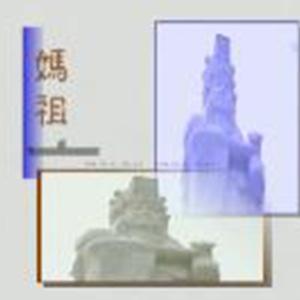 澳門媽祖文化旅遊節介紹短片