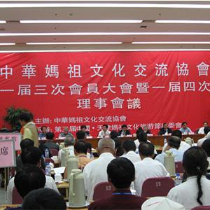 赴天津參加第三屆天津津媽祖文化節